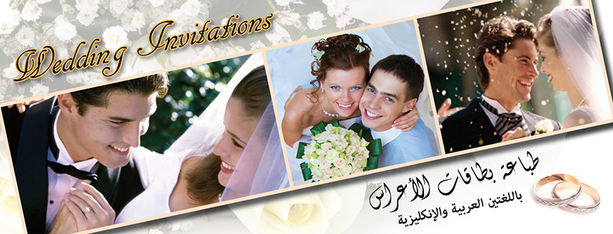 Printing Arabic Invitations Card in Phoenix